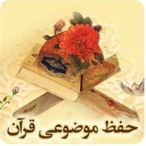 آموزش حفظ قرآن