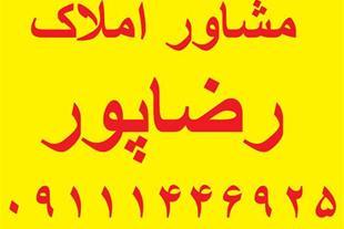 قیمت زمین گیلان لاهیجان رضاپور