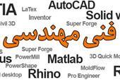 آموزش  کلیه نرم افزارهای تخصصی مکانیک و معماری