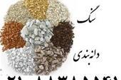 فروش سنگ دانه بندی شده و پودر سنگ