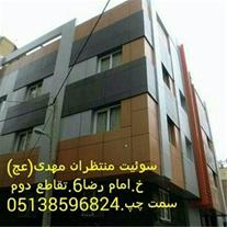 سوئیت اپارتمان فروشی در مشهد