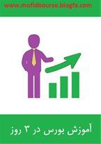 دانلود آموزش کامل خرید و فروش سهام