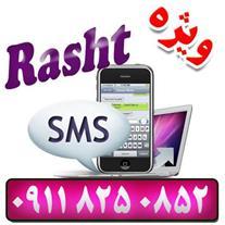 نمایندگی پنل ارسال پیامک انبوه (SMS) با درآمد عالی