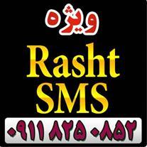 ارسال پیامک - ارسال اس ام اس - ارسال sms