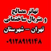 آگهی تهاتر متریال ساختمانی