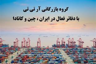 واردات کالاهای صنعتی از اقصی نقاط جهان