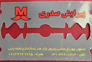 آرایشگاه مردانه صدری گریم داماد اصفهان