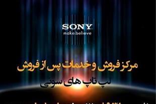 فروش و مرکز تعمیرات تخصصی لپ تاپ های سونی Sony
