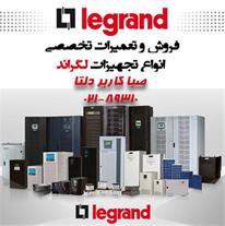 فروش و تعمیرات تخصصی انواع تجهیزات  لگراند Legrand