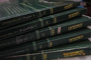 مجموعه کتاب گاج سبز