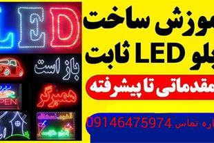 آموزش نصب و ساخت تابلو روان در تبریز