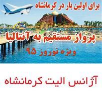 تور خارجی در استان کرمانشاهتور آنتالیا از کرمانشاه