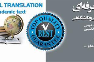 ترجمه فارسی به انگلیسی و بلعکس در مشهد (30%تخفیف)