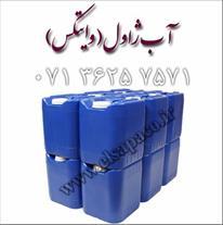 خریدار و فروشنده آب ژاول یا وایتکس بصورت تانکر
