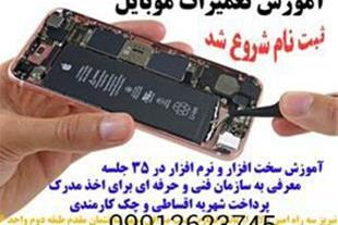 آموزش حرفه ای تعمیرات موبایل در تبریز