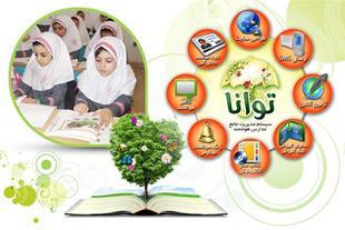 نرم افزار هوشمند مدیریت مدارس