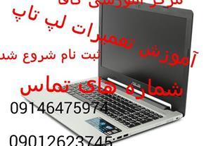 آموزش تخصصی تعمیرات لپ تاپ در تبریز