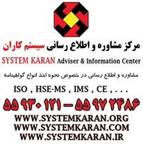 گواهینامه IMS گواهینامه ISO گواهینامه HSE