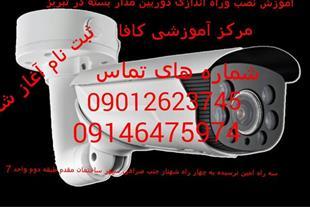 آموزش نصب وراه اندازی دوربین مدار بسته در تبریز