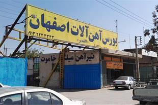 بورس اهن الات اصفهان