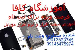 آموزش تعمیرات موبایل در تبریز طرح ویژه