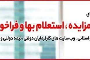 ایران تندر,سایت مناقصات,مناقصات توانیر