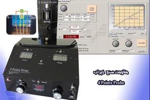 مقاومت سنج 4 پراب FPP100