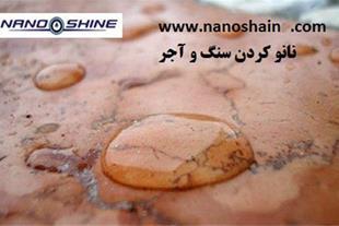 نانو کردن سنگ آجر نما
