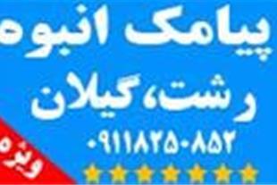 ارسال پیامک انبوه (sms) در رشت - گیلان - لاهیجان