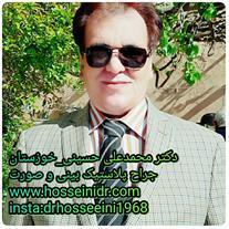 دکتر محمد علی حسینی جراح بینی