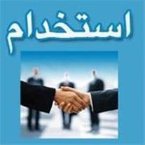استخدام کارمند تور خارجی و پذیرش کاراموز در آژانس