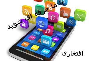 آموزش نرم افزار تبلت و موبایل تخصصی در تبریز