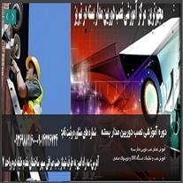 آموزش نصب و راه اندازی دوربین مدار بسته در تبریز