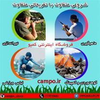 فروش لوازم کمپینگ ، کوهنوردی و ماهیگیری