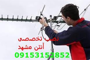 نصب آنتن مشهد و نصب آنتن مرکزی در مشهد