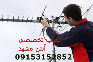 نصب آنتن دیجیتال تلویزیون مشهد -آنتن مرکزی در مشهد