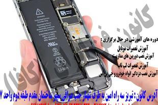 آموزش تعمیرات تلفن همراه و تبلت در تبریز