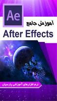 نرم افزار اندرویدی آموزش جامع After effect