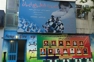اموزشگاه شطرنج ایران