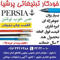خودکار تبلیغاتی پرشیا ال ایکس