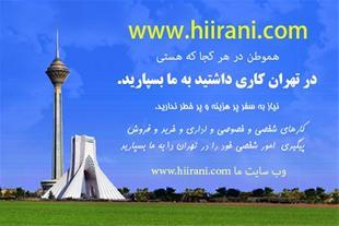 تهران کاری داشتید تا انجام دهیم.