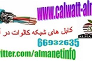 فروش تجهیزات پسیو کالوات فرانسه در آلماشبکه