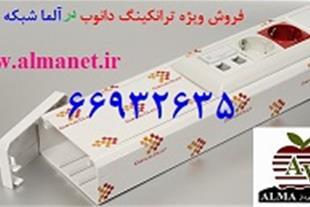 فروش ترانکینگ دانوب – آلما شبکه
