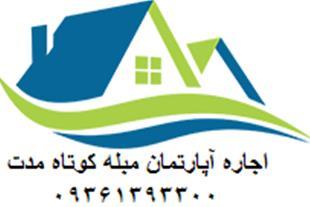 اجاره آپارتمان مبله کوتاه مدت در تهران