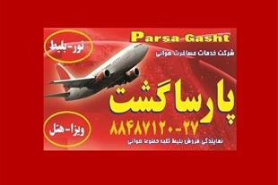 بلیط هواپیمایی خارجی پارسا گشت با تخفیف ویژه 8848