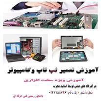 آموزش تعمیرات سخت افزاری لپ تاپ وکامپیوتر