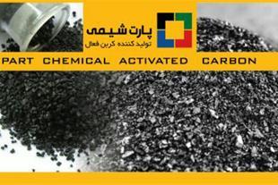فروش کربن فعال