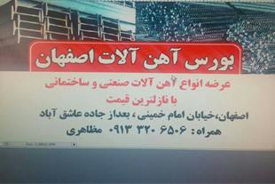 آهن آلات اصفهان علی مظاهری