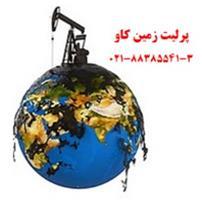 مزایای پرلیت در جذب آلودگی های نفتی