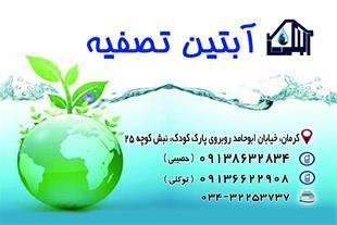 تاسیسات و تصفیه آب آبتین